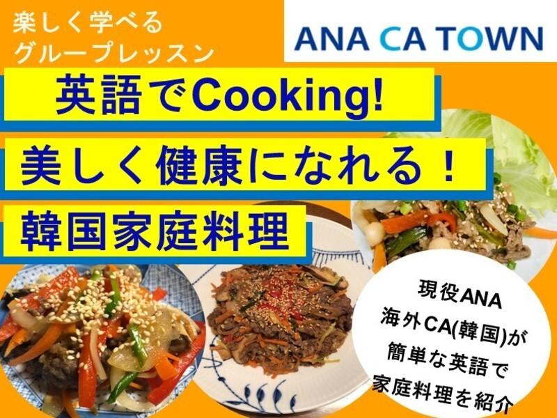 ANA海外CA(韓国) が教える韓国家庭料理♪英語でCookingの画像