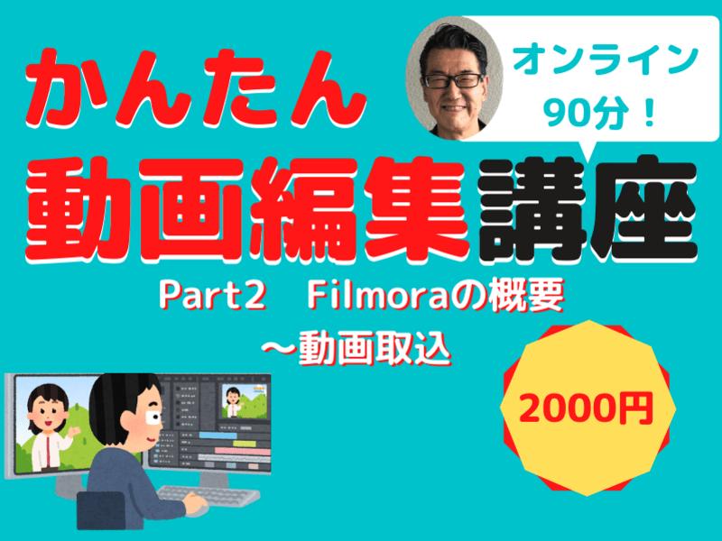 かんたん動画編集講座 Part2 Filmoraの概要~動画取込の画像