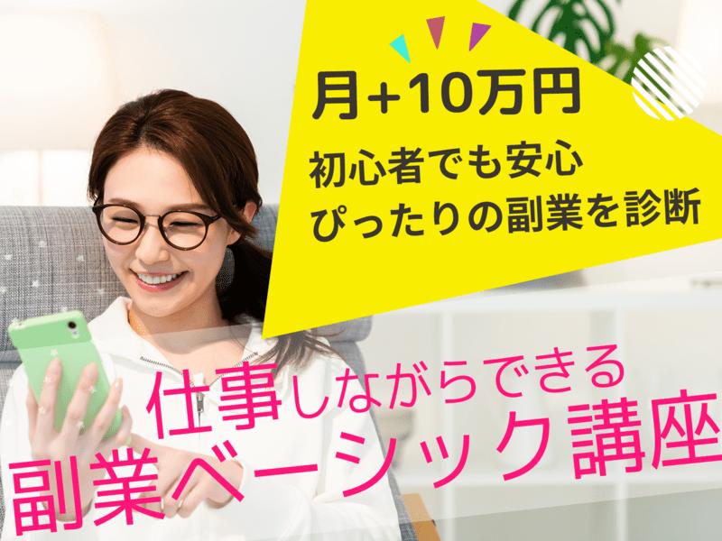 仕事しながら「月+10万円」✫未経験からの副業ベーシック講座の画像
