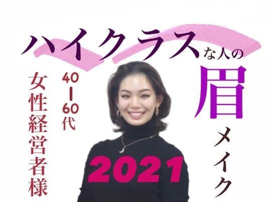 【ハイクラスな人の眉メイク】 ◆40-60代 女性経営者様向け◆の画像