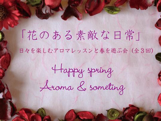 「花のある素敵な日常」アロマと春の美食の会(全3回)の画像