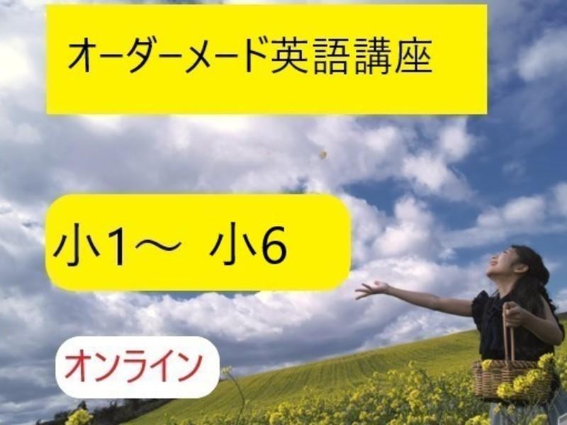 オーダーメード英語講座(小1~小6)の画像