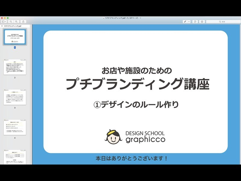 【オンライン講座】現役デザイナーが伝授!★プチブランディング講座★の画像