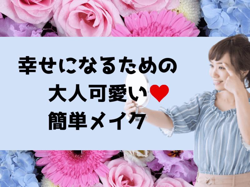 ★簡単【大人可愛いメイク】眉・目元・口元★女子力アップ!30代以上の画像