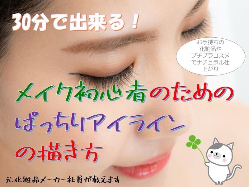 【30分】★だれでも簡単・ぱっちりアイライン★初心者向けの画像
