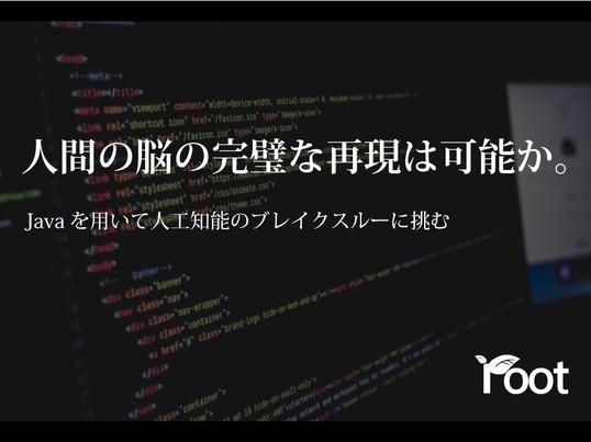 【Java】完璧に脳を再現するプログラムは作れるのか。の画像