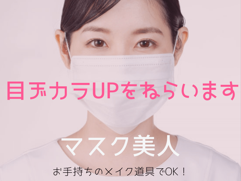 ★簡単【マスクメイク】眉やラインのアイメイクで『マスク美人』に!の画像