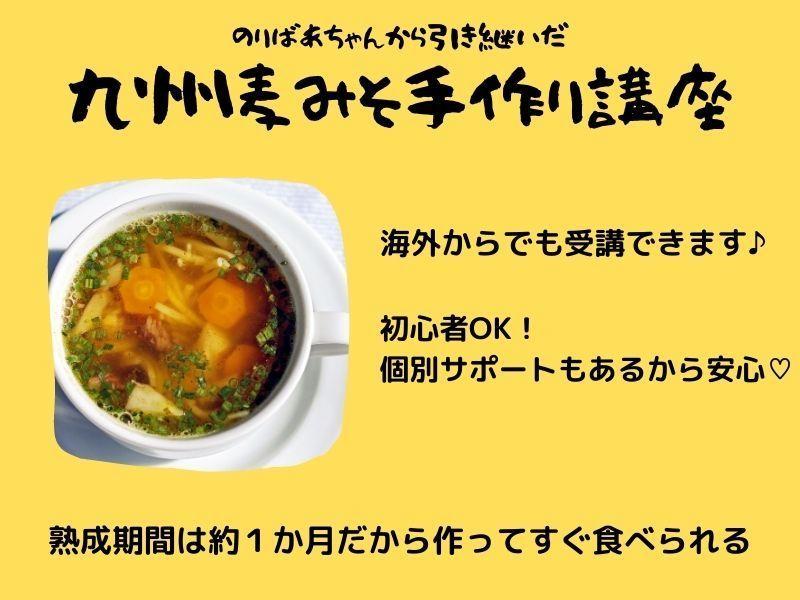 九州味噌作り教室 麦麹から作る本格味噌作りをお家で楽しく♪特典付きの画像