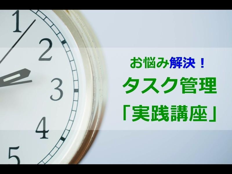 【マンツーマン】お悩み解決!タスク管理実践講座【平日夜可&1時間】の画像