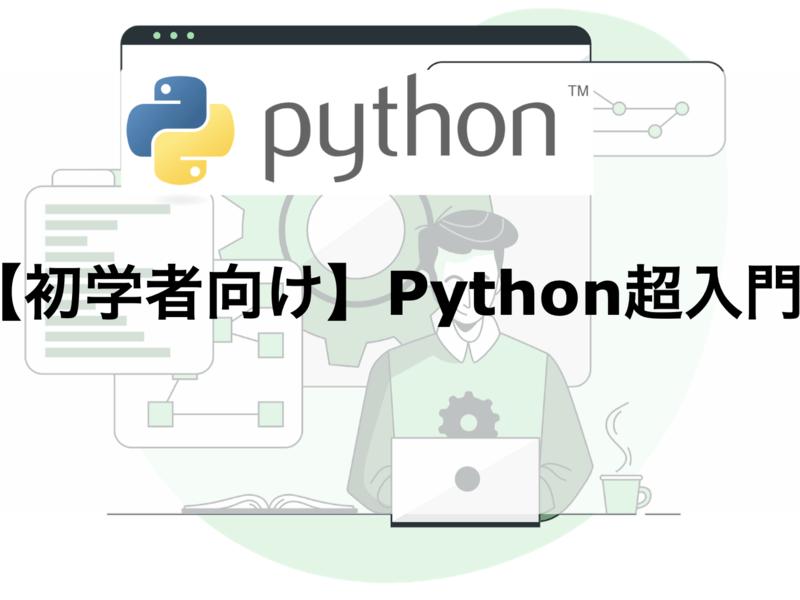 プログラミング未経験者のためのPython超入門の画像
