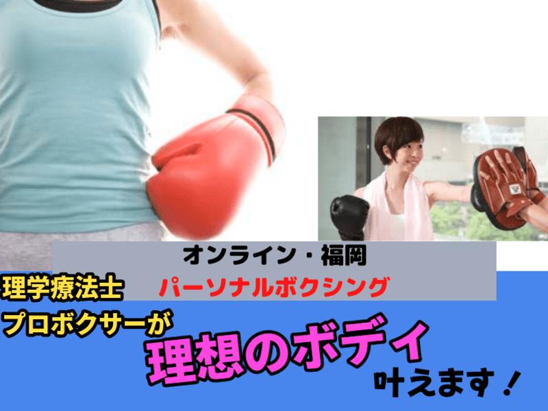 【オンライン・福岡】ボクシングのパーソナルトレーニングレッスンの画像