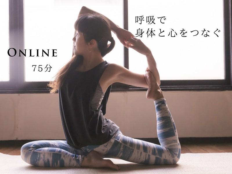 【オンライン】おうちでもたっぷり75分!ベーシックヨガの画像