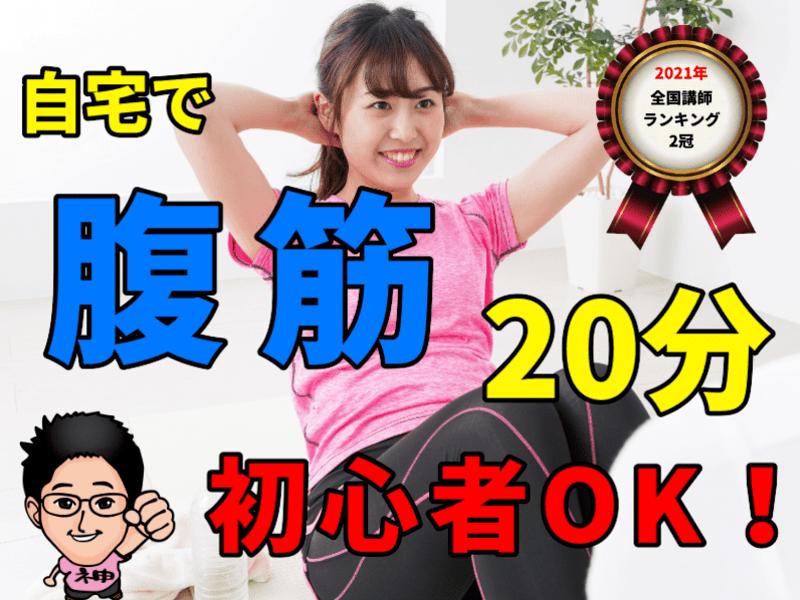 ★腹筋道場★下っ腹のお肉撃退隊!(筋トレ・ダイエット)オンラインの画像