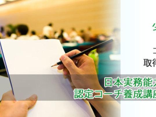 コーチング資格取得講座【2日間集中講座・札幌】の画像