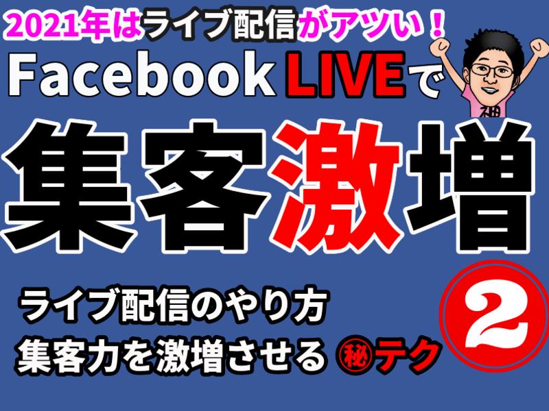 Facebookライブのやり方集客入門講座!SNS・マーケティングの画像