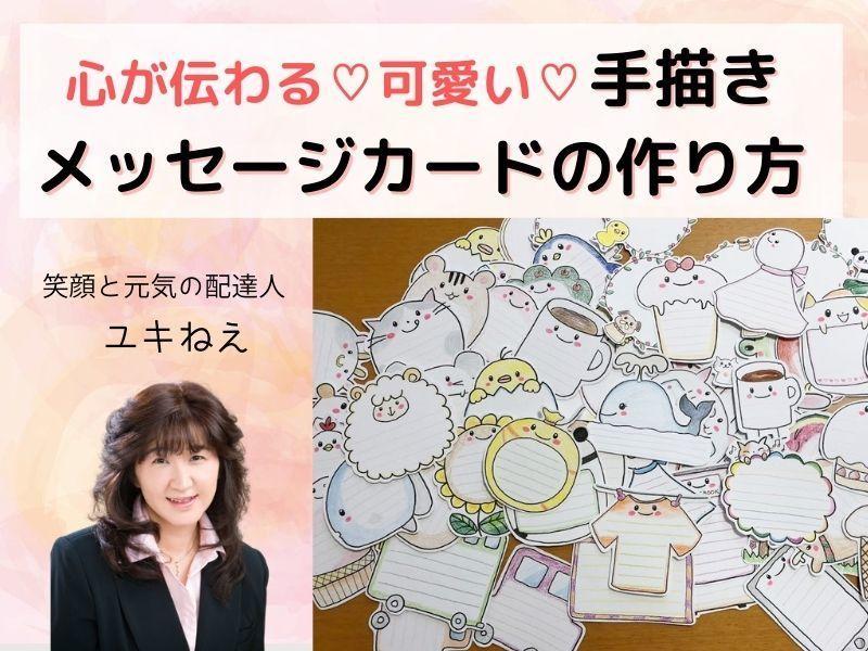 ☆心が伝わる♡可愛い手描きメッセージカードの作り方の画像