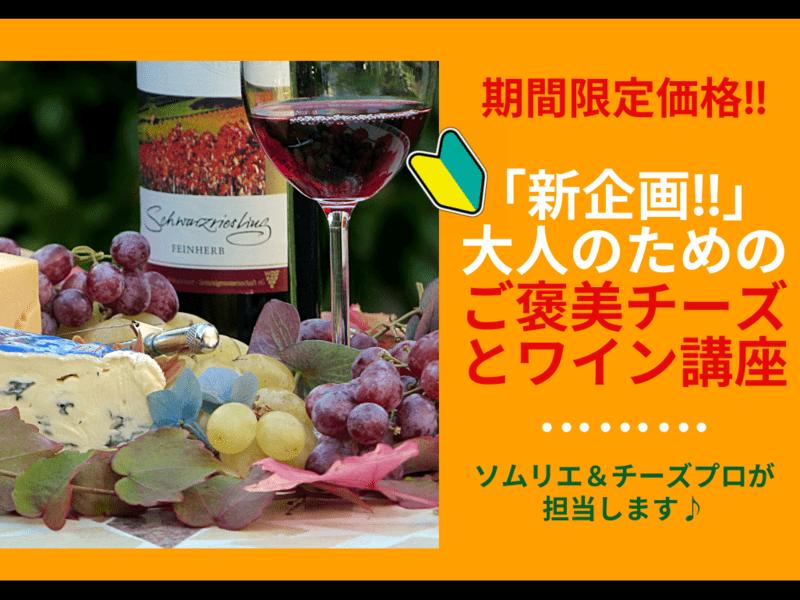 超初心者向け【新企画!】大人の為のご褒美チーズと特別ワイン講座!の画像