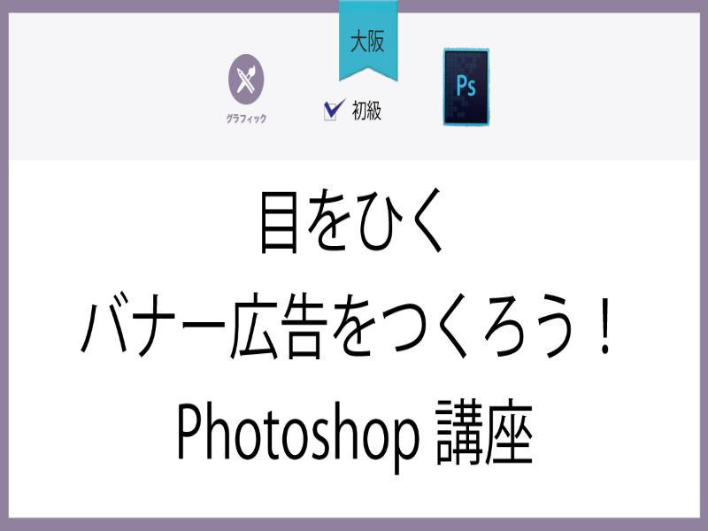 【大阪】目をひくバナー広告をつくろう!Photoshop講座の画像