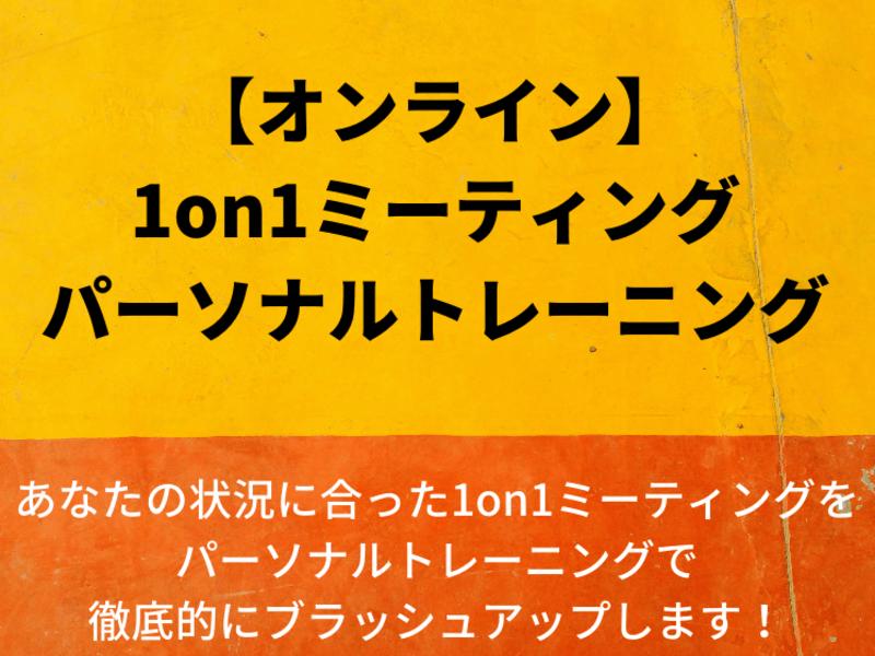 【オンライン】1on1ミーティング パーソナルトレーニングの画像