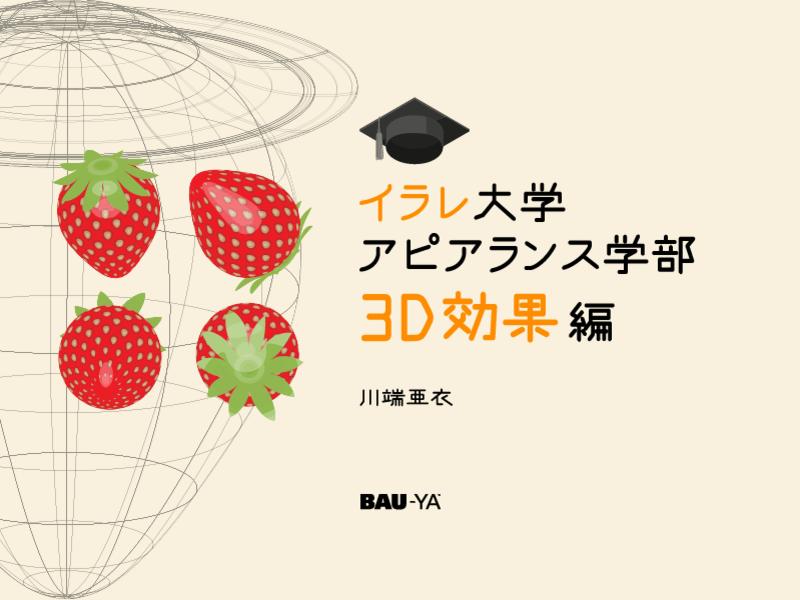 イラレ大学 アピアランス学部 3D効果編の画像