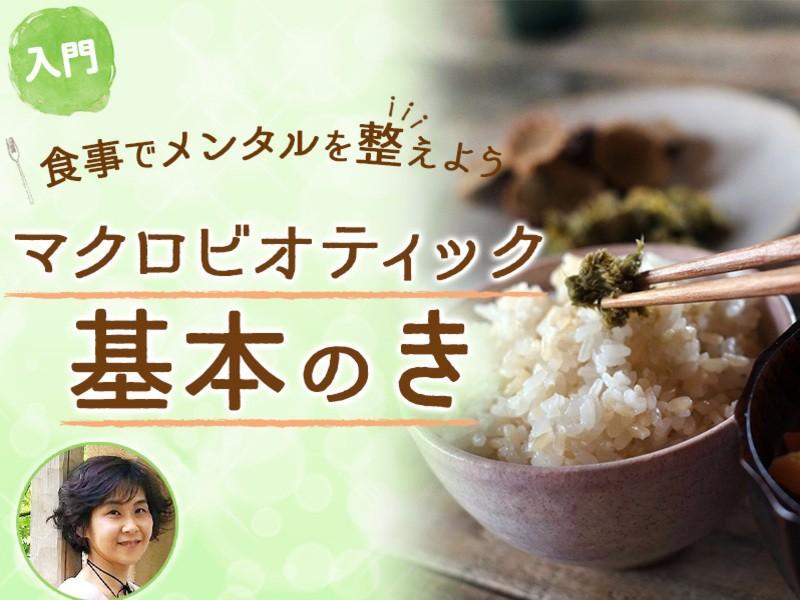 【入門】食事でメンタルを整えよう!マクロビオティック 基本のきの画像