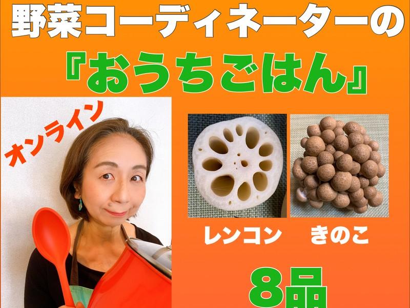 【初心者大歓迎!】ベテラン主婦直伝『旬の野菜で簡単作り置きおかず』の画像