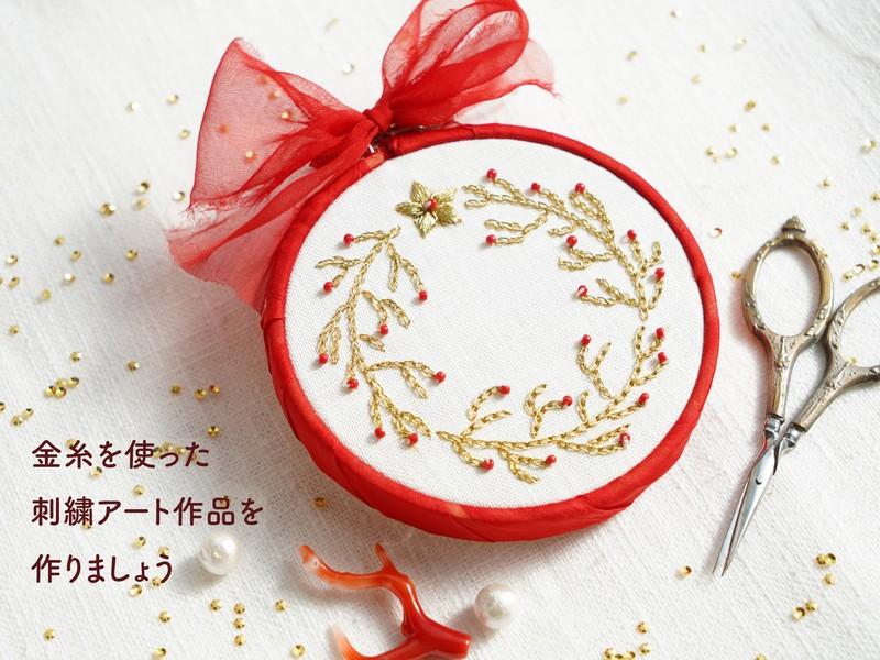 【オンライン】金糸を使った美しい刺繍アート!の画像