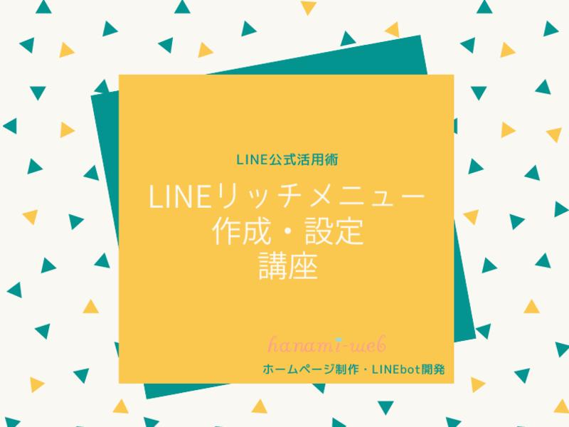 LINE公式アカウントのリッチメニューを作成して設定しよう!の画像