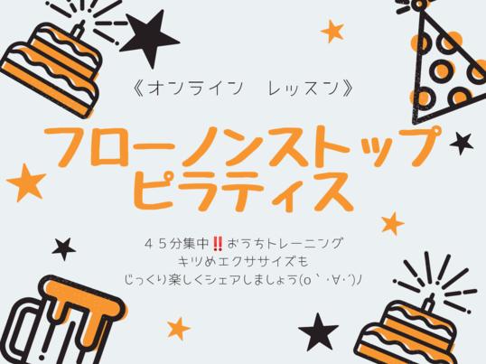 ★★フローノンストップ ピラティスの画像