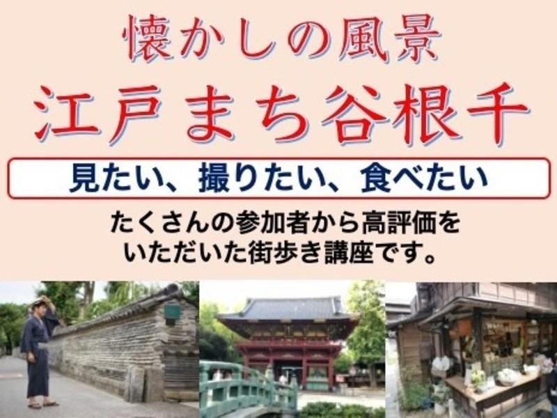 【写真撮影&街歩き入門】人気の街、谷中・根津・千駄木を探険しよう!の画像