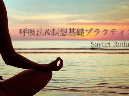 呼吸法&瞑想基礎プラクティス の画像