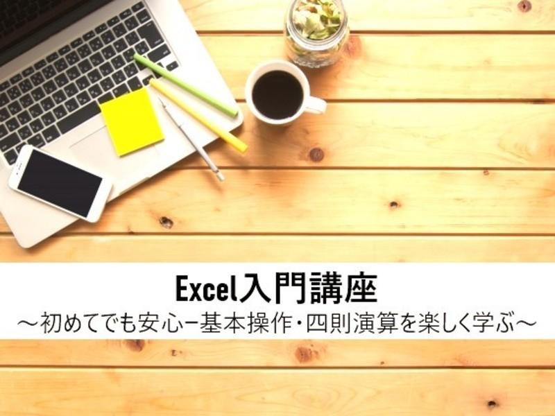 🔰初心者でも安心~Excel入門マンツーマン講座~の画像