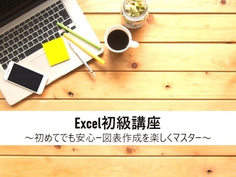 🔰初心者でも安心~Excel初級マンツーマン講座~の画像