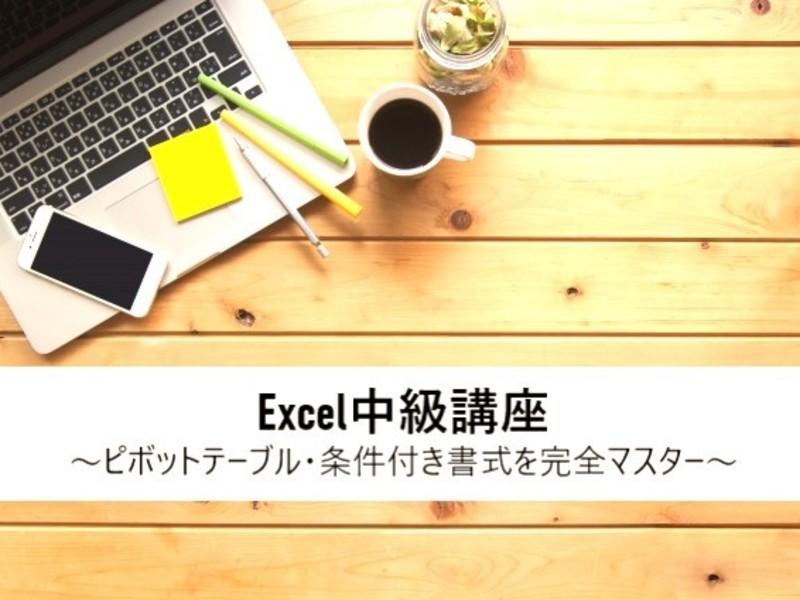 資料・データ活用力をアップ~マンツーマンExcel中級講座④~の画像