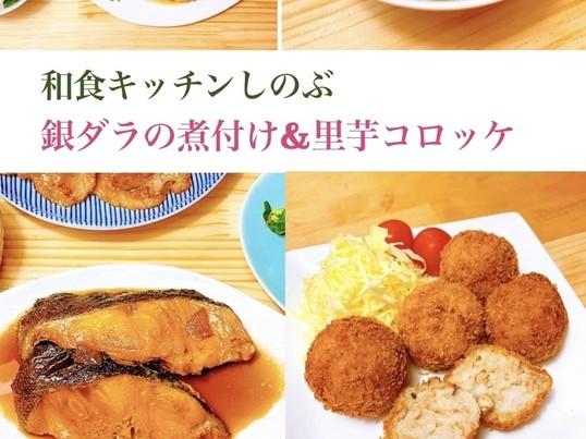 里芋コロッケと銀ダラでほっこり和食!の画像
