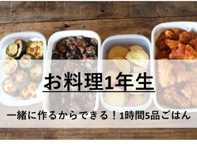 <時短料理教室>1時間で5品!栄養バランス◎簡単ごはんの画像