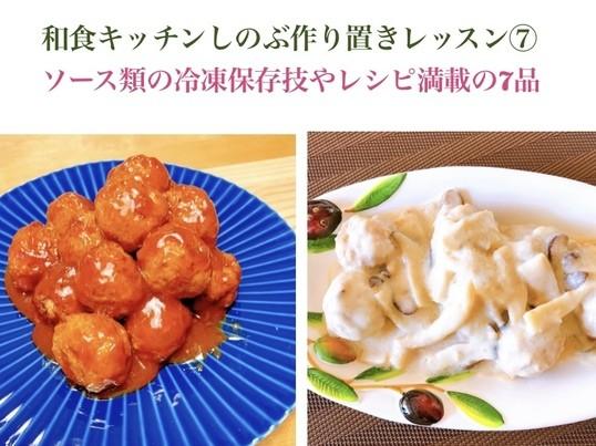 和食キッチンしのぶの《作り置きレッスン⑦》冷凍保存技とソースレシピの画像