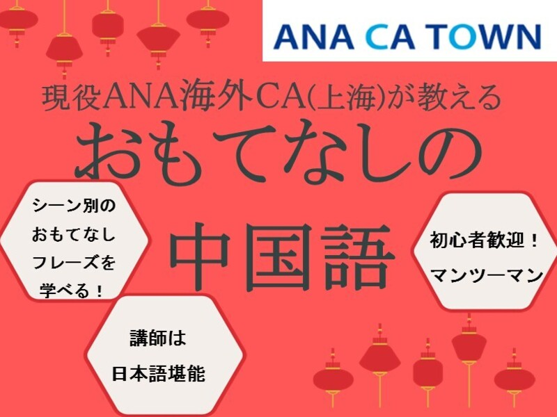 ANA海外CA(上海)が教えるおもてなし中国語/マンツーマンの画像