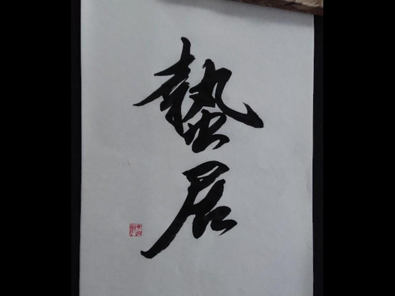 鎌倉の古民家でのんびりヒーリング書道の画像
