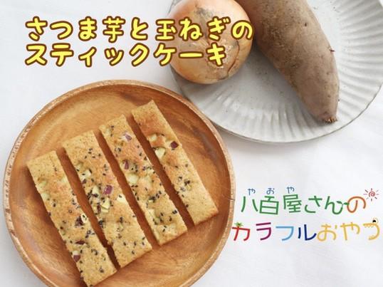 【11/29(日)】袋もみもみで完成!野菜のお菓子作り@川越の画像
