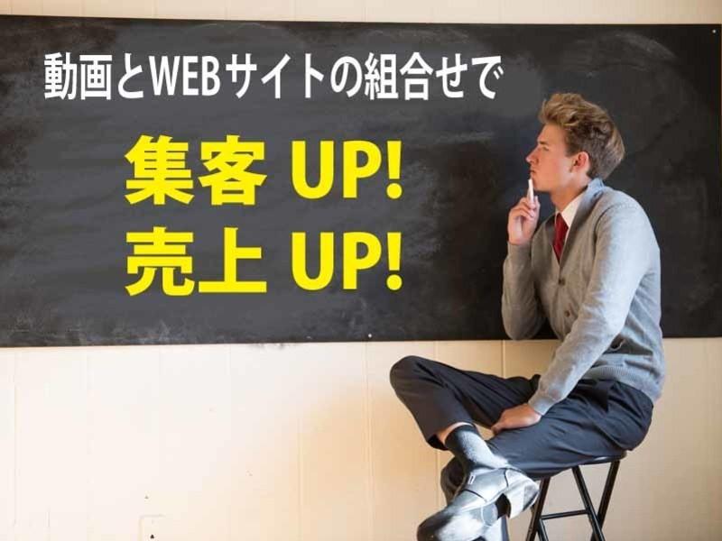 動画とWEBサイトの組合せで集客UP!売上UP!の画像