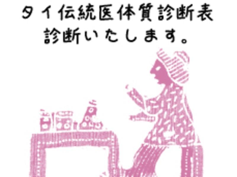 お仕事帰りの習い事~タイ「火風土水」プチ診断付き~の画像