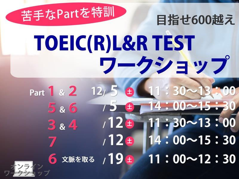 【TOEIC®】難易度の設問が混在するPart7問題を練習しようの画像