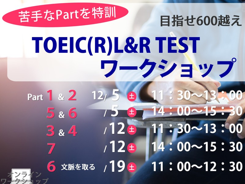 【TOEIC®】目指せスコアアップ!長文の文脈を取るPart6の画像