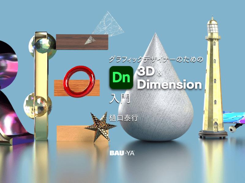 グラフィックデザイナーのための3D & Dimension入門の画像