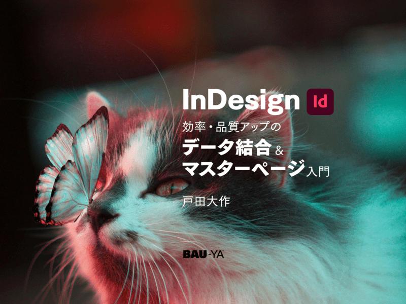InDesign 効率・品質アップのデータ結合&マスターページ入門の画像