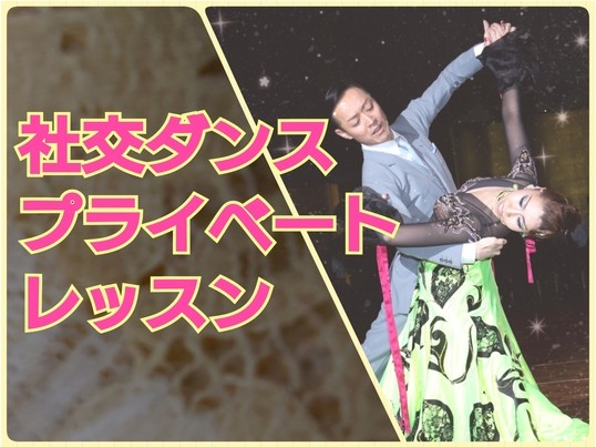 社交ダンス〜プライベートレッスンの画像