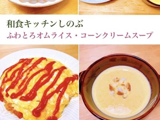 ふわとろオムライス!コーンスープもホテルの味!の画像