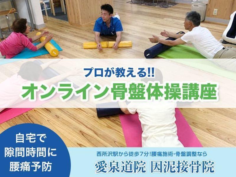 健康寿命100年を目指そう!プロが教えるオンライン骨盤体操の画像