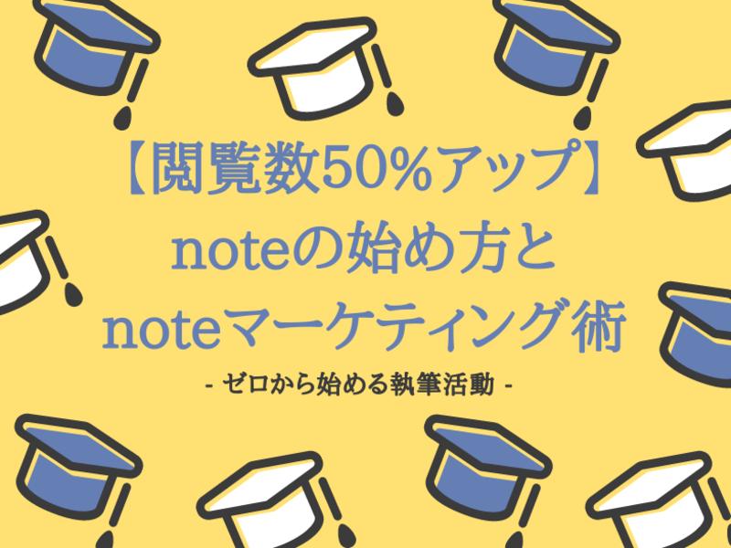 【閲覧数50%アップ】ゼロから本気で学ぶnoteマーケティング術の画像